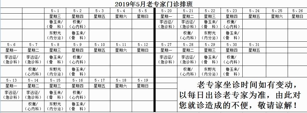 安医二附院招聘信息_2019年5月专家门诊时间 -山东第一医科大学第二附属医院